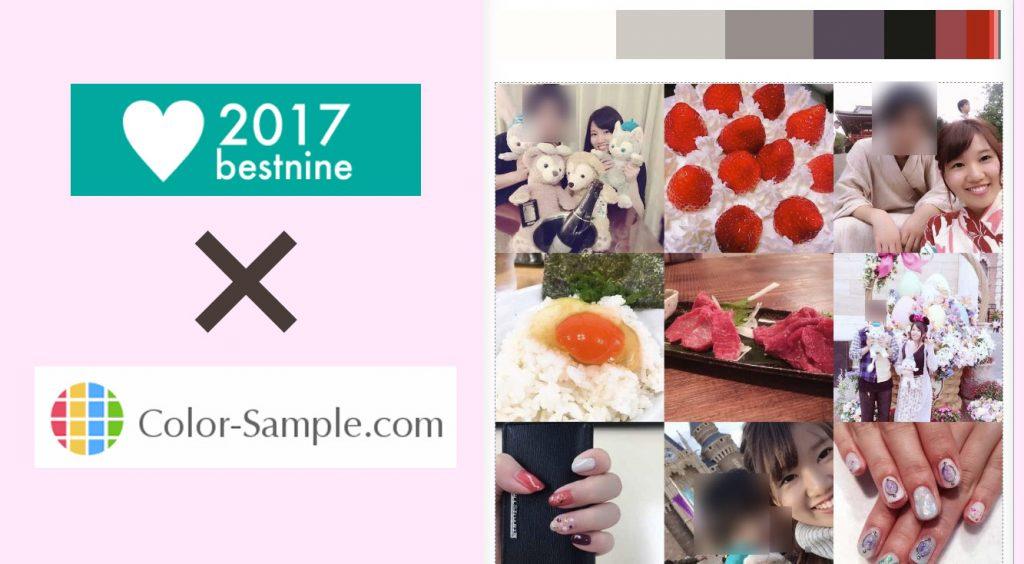 【インスタベストナイン】インスタ映えしてる?【2017bestnine】で今年の色を調べてみた!