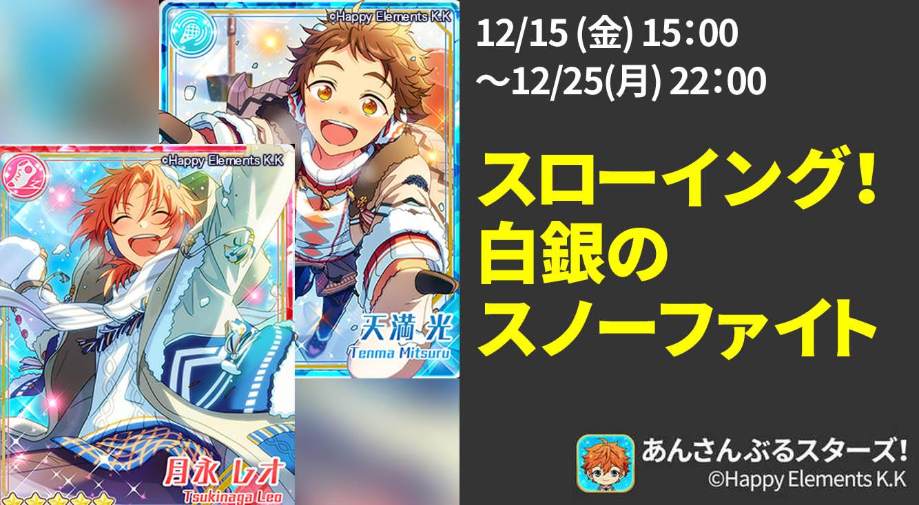 【あんスタ】雪と1年生と王様と。光とレオの「スノーファイト」開始!