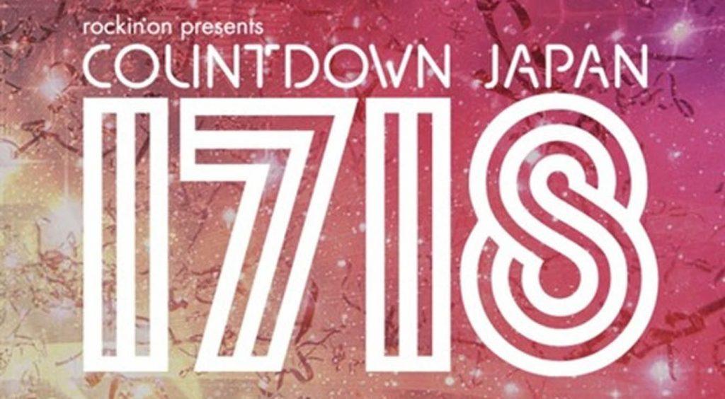年末のロックフェスと言ったらCDJ!アプリを活用してもっと楽しもう!【COUNTDOWN JAPAN17/18】