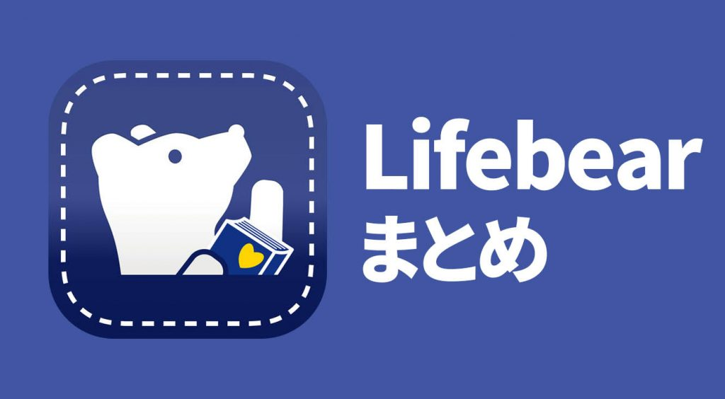 手帳とペンはもういらない!手帳アプリ「Lifebear」まとめ