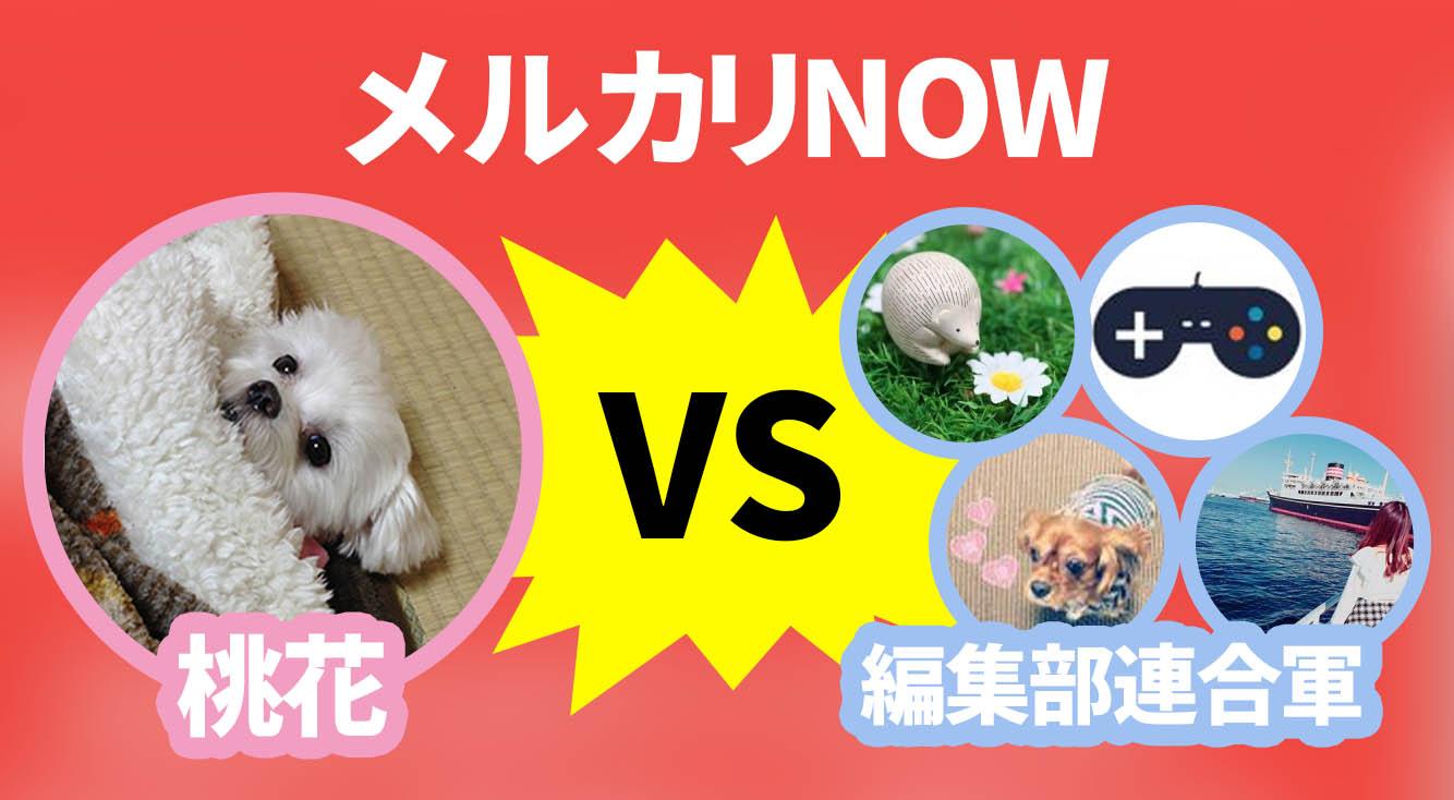 メルカリNOW 炎の桃花VSアプトピ編集部決戦