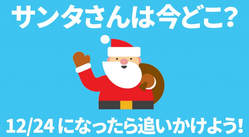 今サンタはどこ? 2017年のクリスマスも世界規模でサンタを追跡だ!【Googleサンタトラッカー】