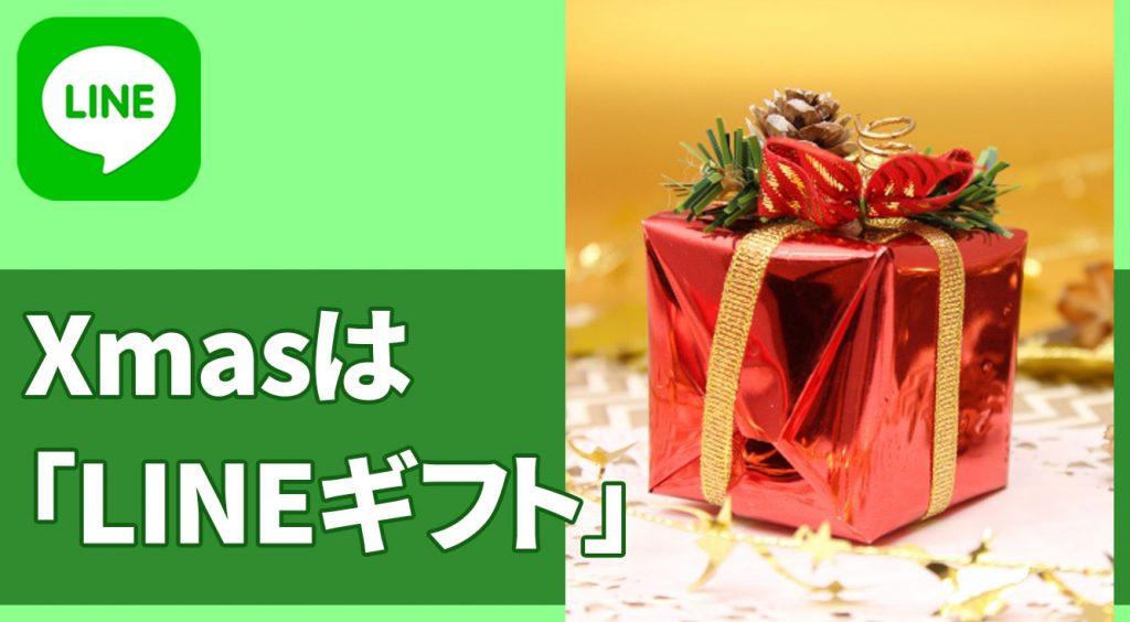 【まだ間に合う】クリスマスプレゼントを贈るなら【LINEギフト】がおすすめ☆年末年始にぴったりのごちそうも♡