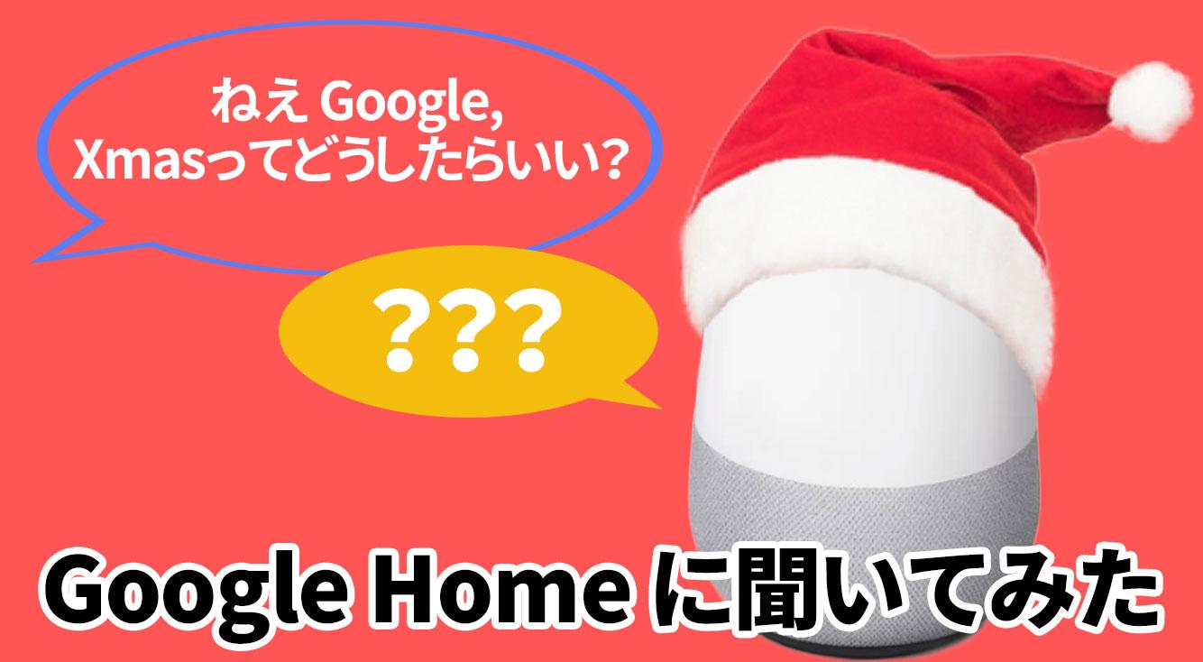 【AIスピーカー】Google Homeにクリスマスをどう過ごすべきか聞いてみた【煽られ】