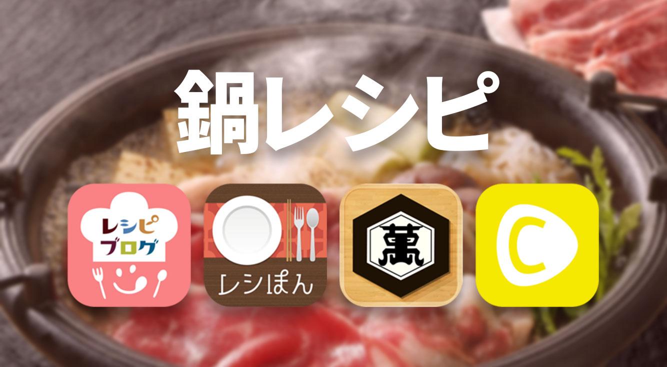 脱・マンネリ鍋!今夜つくりたい鍋レシピが満載の料理アプリ4選