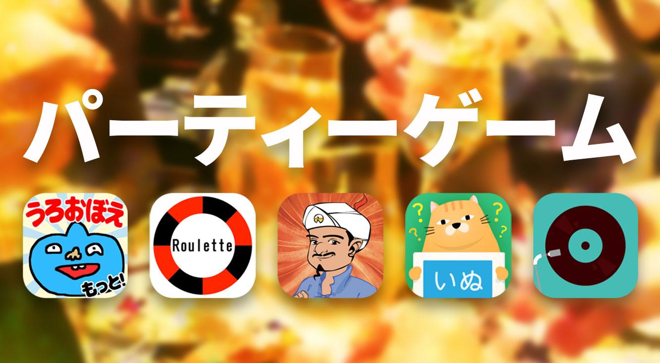 クリパや忘年会、新年会はみんなでワイワイ騒いじゃおう!盛り上がること間違いなしのアプリ5選