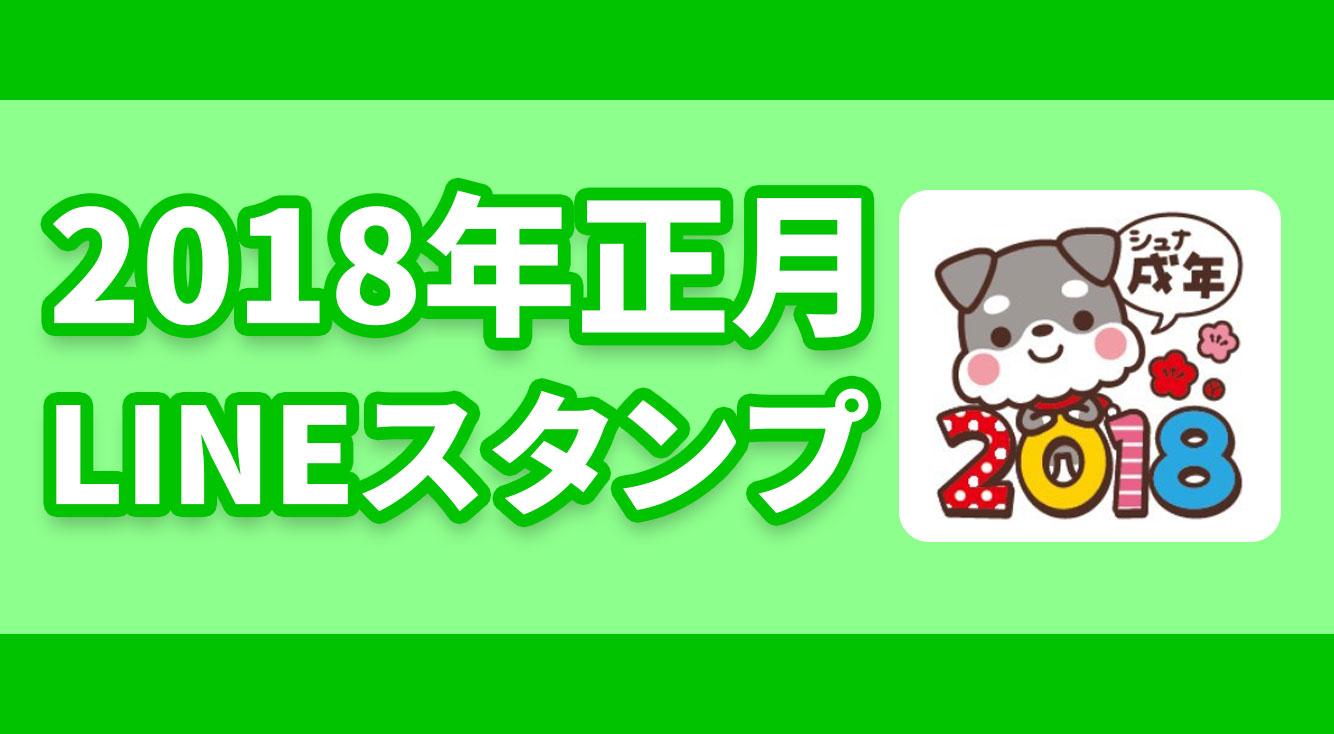 【犬】2018年正月に使える干支スタンプ【戌年ワンワンアピール】