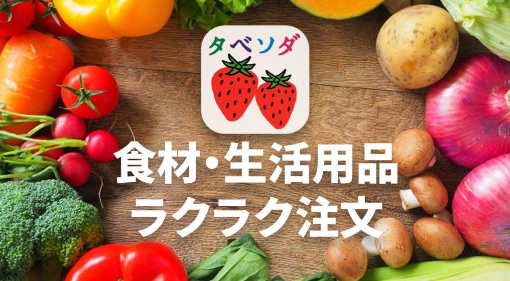 おいしいものから重いものまで♪子育て世代の買い物はパルシステムの注文アプリ【タベソダ】におまかせ!