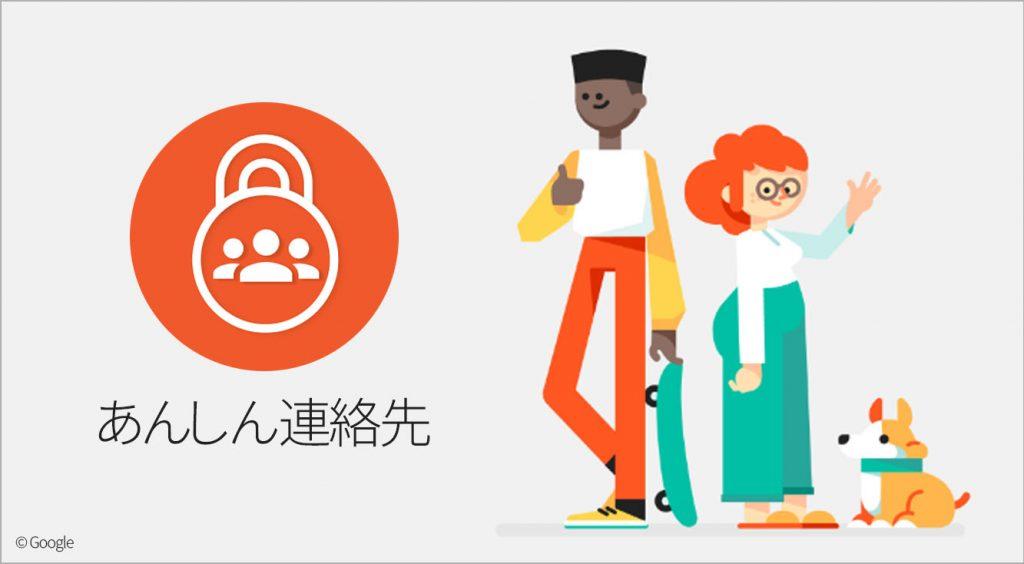 Googleの安否確認アプリ。「あんしん連絡先」がiPhoneでも利用可能に!