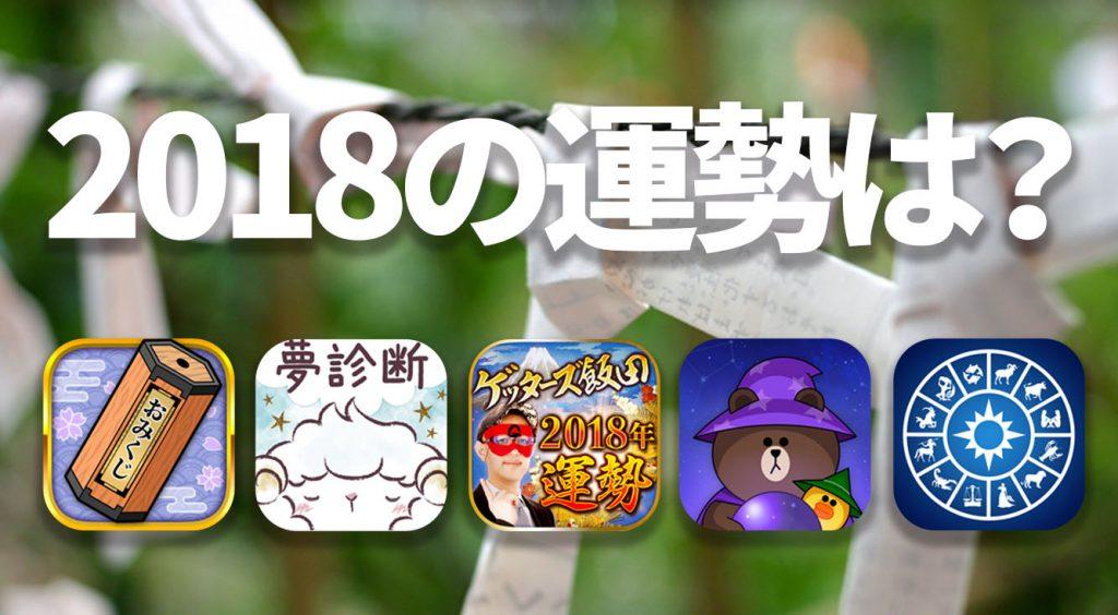 2018年に幸運を招こう♪おみくじ・初夢・運勢占いにオススメの【占いアプリ5選】