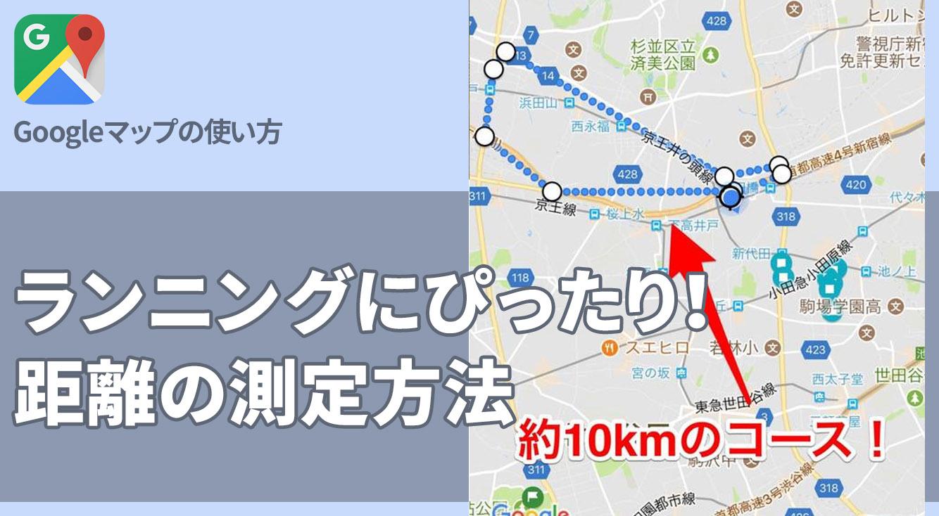 ランニングコース作成にいかが?Googleマップの新しい「距離の測定」が便利!