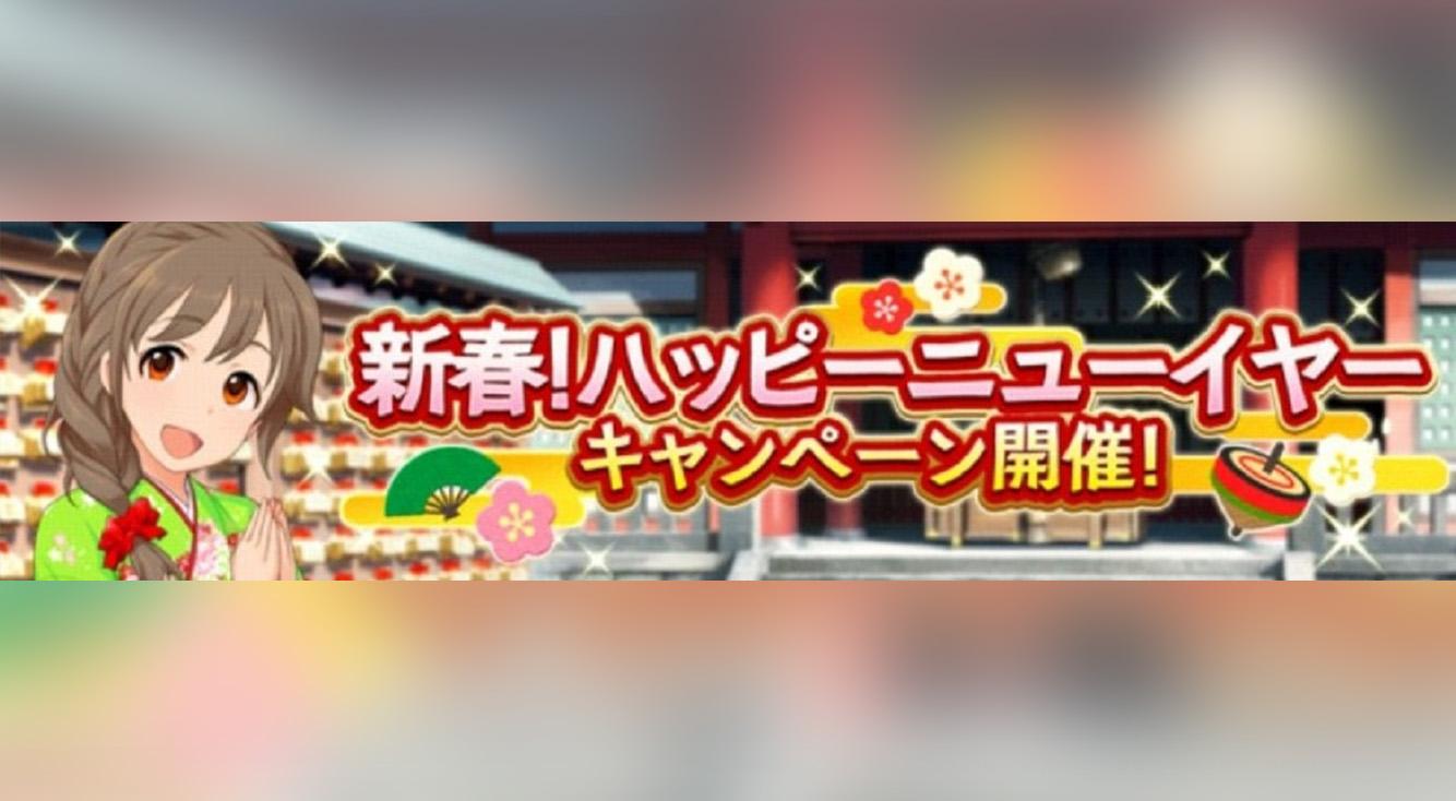 【デレステ】2018年の正月も勢いは止まらない! フェス×10連無料など夢のアイドル祭り♡