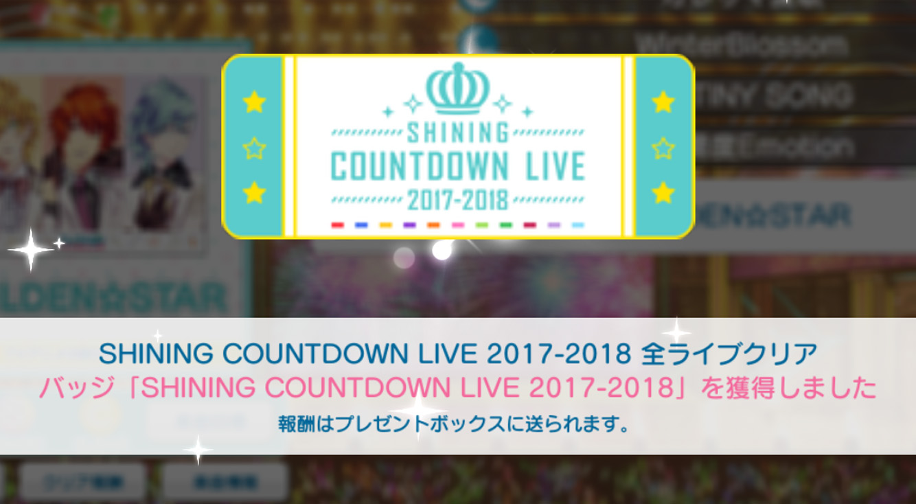 【シャニライ】2018年のシャニライ初め!年末年始イベントに撮影におつかれちゃんレポート☆