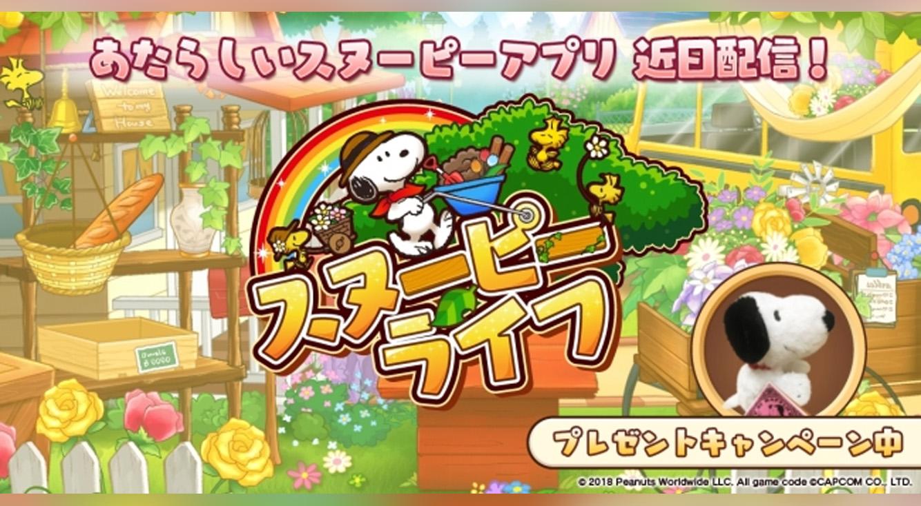 スヌーピーの新作ゲームアプリ【スヌーピーライフ】がリリース予定!事前登録してプレゼントを狙おう☆