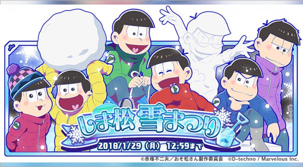 【しま松】突然のイベント開始サプライズ! 「しま松雪まつり」開催中です♡♡