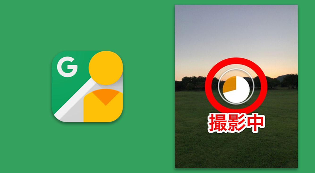 Googleストリートビューアプリの使い方【撮影・投稿編】