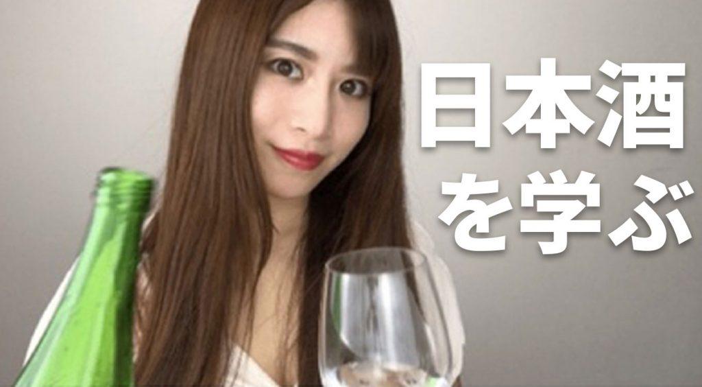 文化やおいしい飲み方を知れば、お酒の楽しさ増します☆ 【Masimas(マシマス)】で日本酒を学ぼう!