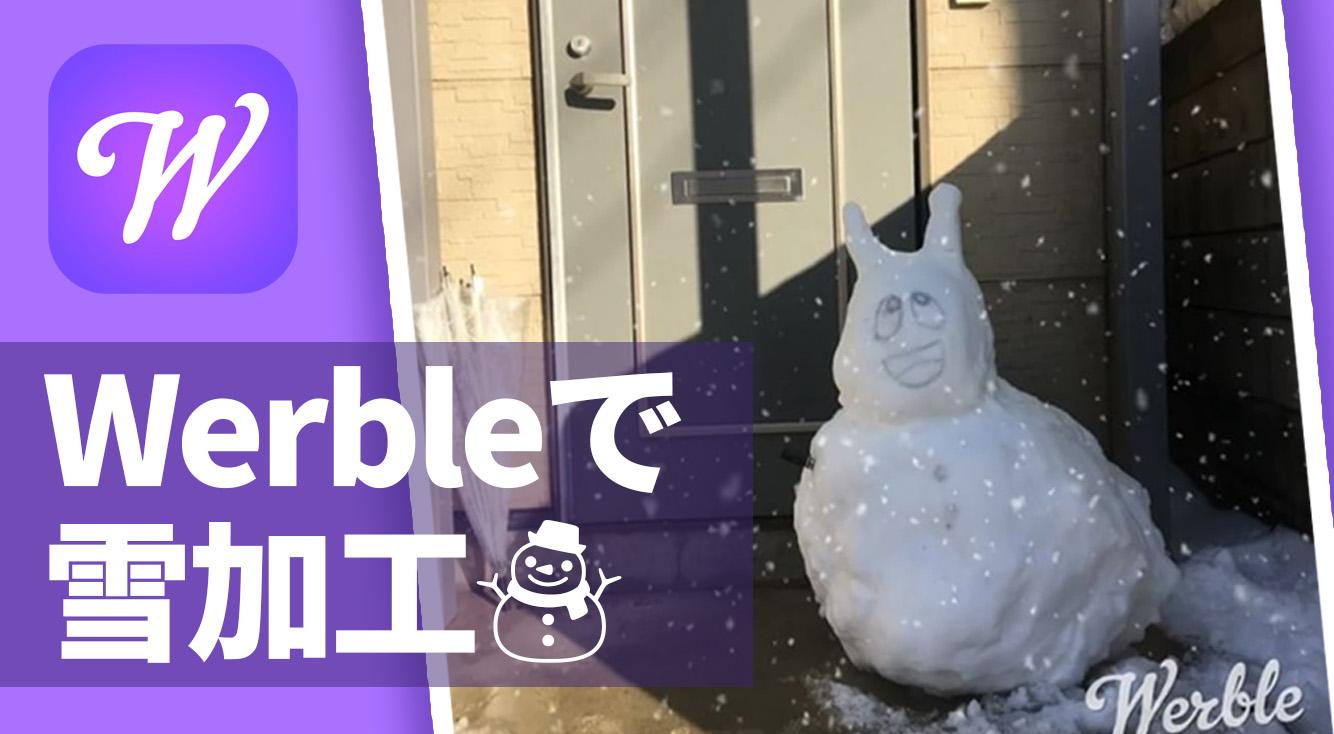 【Werble】雪の日の写真に雪加工をしてイケてる写真を作ろう!!