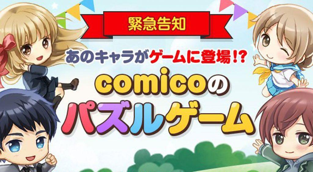 人気マンガ×パズル!コミックアプリcomicoからパズルゲームがリリース予定☆【comico パズルパーティー】