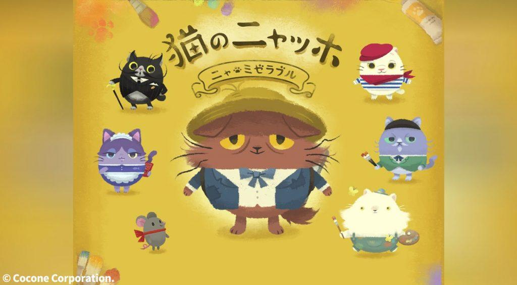 ニャンとも可愛い♪杉田智和が画家猫を演じる新作マッチ3パズル【猫のニャッホ 〜ニャ・ミゼラブル〜】