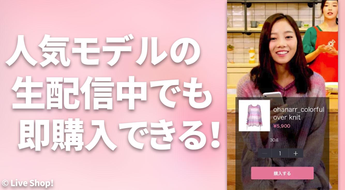 有名モデルや人気インスタグラマーたちが登場✨配信を楽しく見ながらお買い物しちゃおう!【Live shop!】