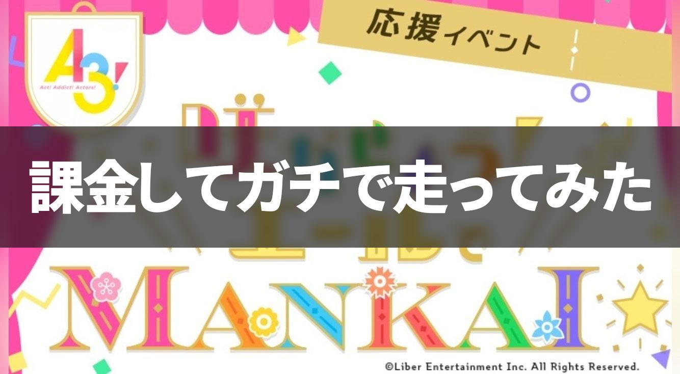 【エースリー】初開催の応援イベント「エールでMANKAI」終了! 課金3回のガチ勢レポート【A3!】