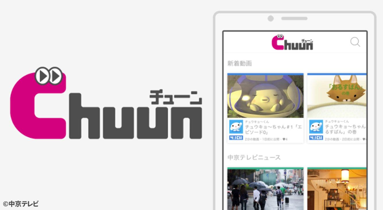 なんで全国ネットしないんだ!!バラエティ番組が超面白い中京テレビのアプリ【Chuun】