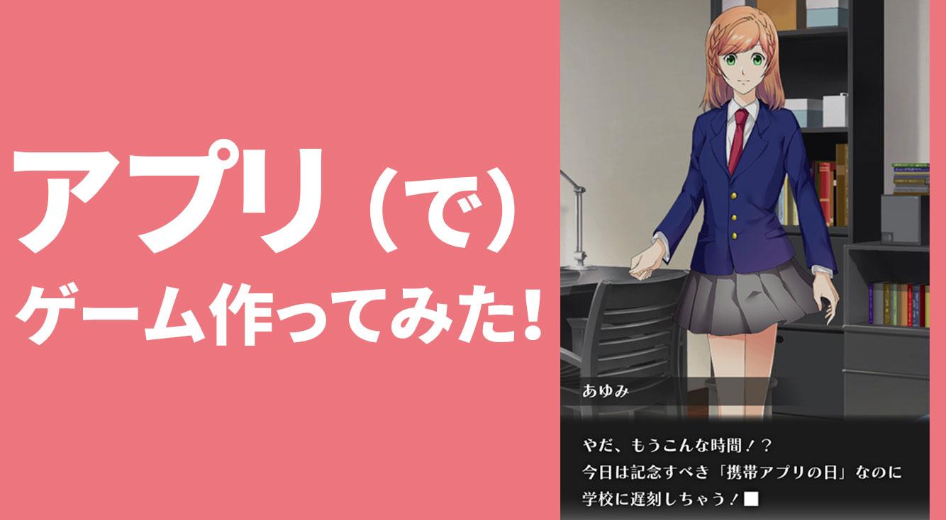 【1月26日は携帯アプリの日】サクッと簡単に乙女系ラノゲ作ってみた☆