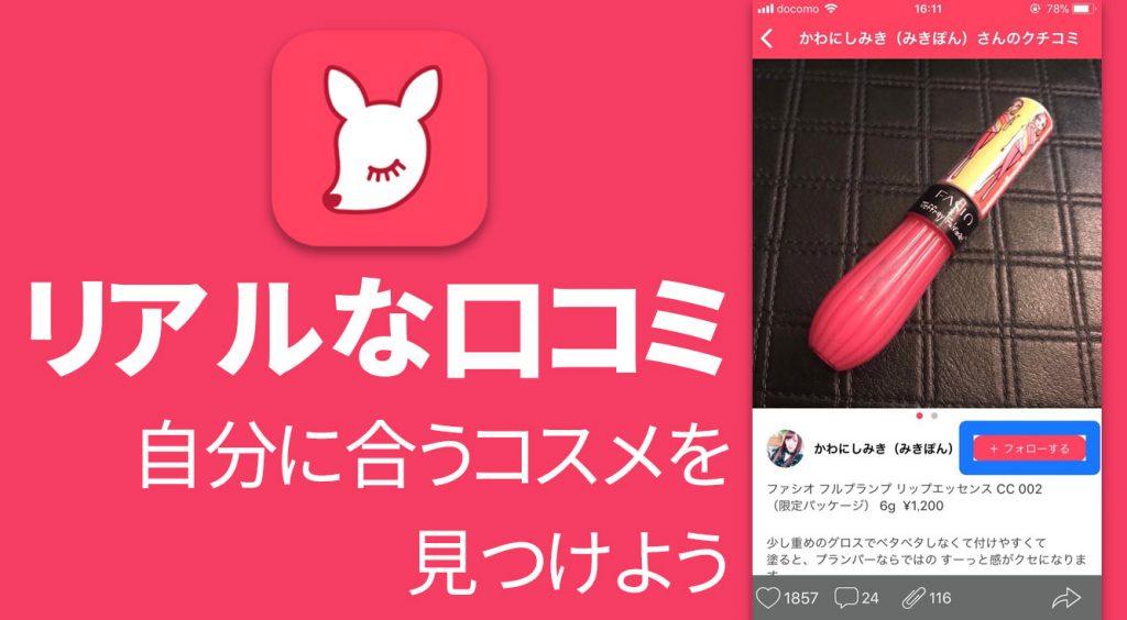 コスメの総合SNS!リアルな口コミが分かる優秀アプリ【LIPS(リップス)】