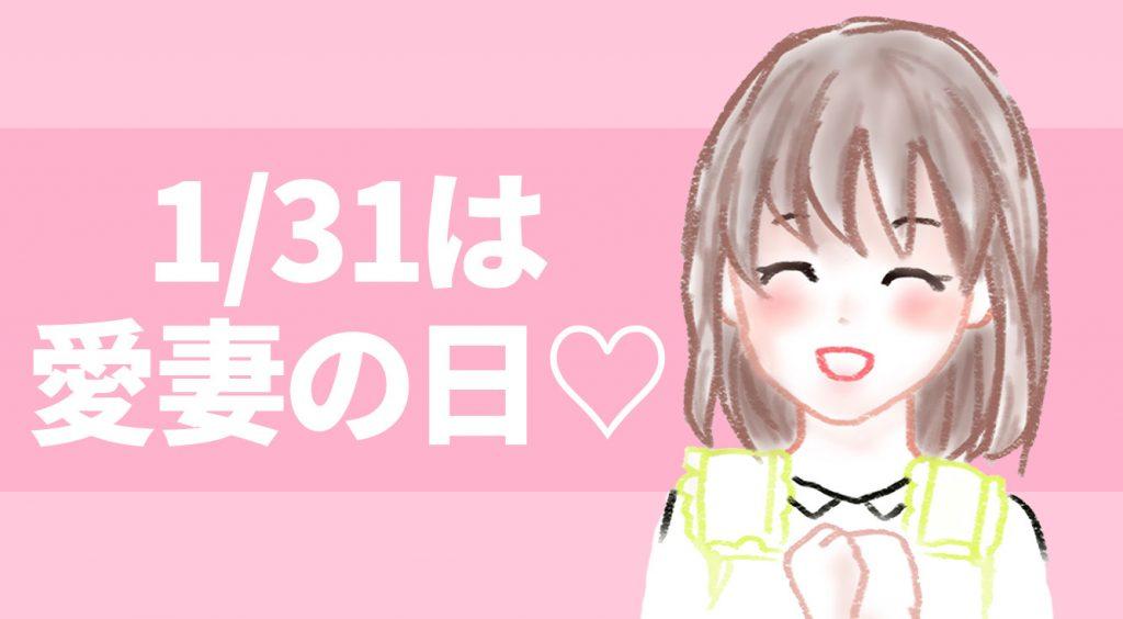 1/31は「愛妻の日」!奥さんをニッコリさせちゃおう♡【奥さんを労わるアプリまとめ】