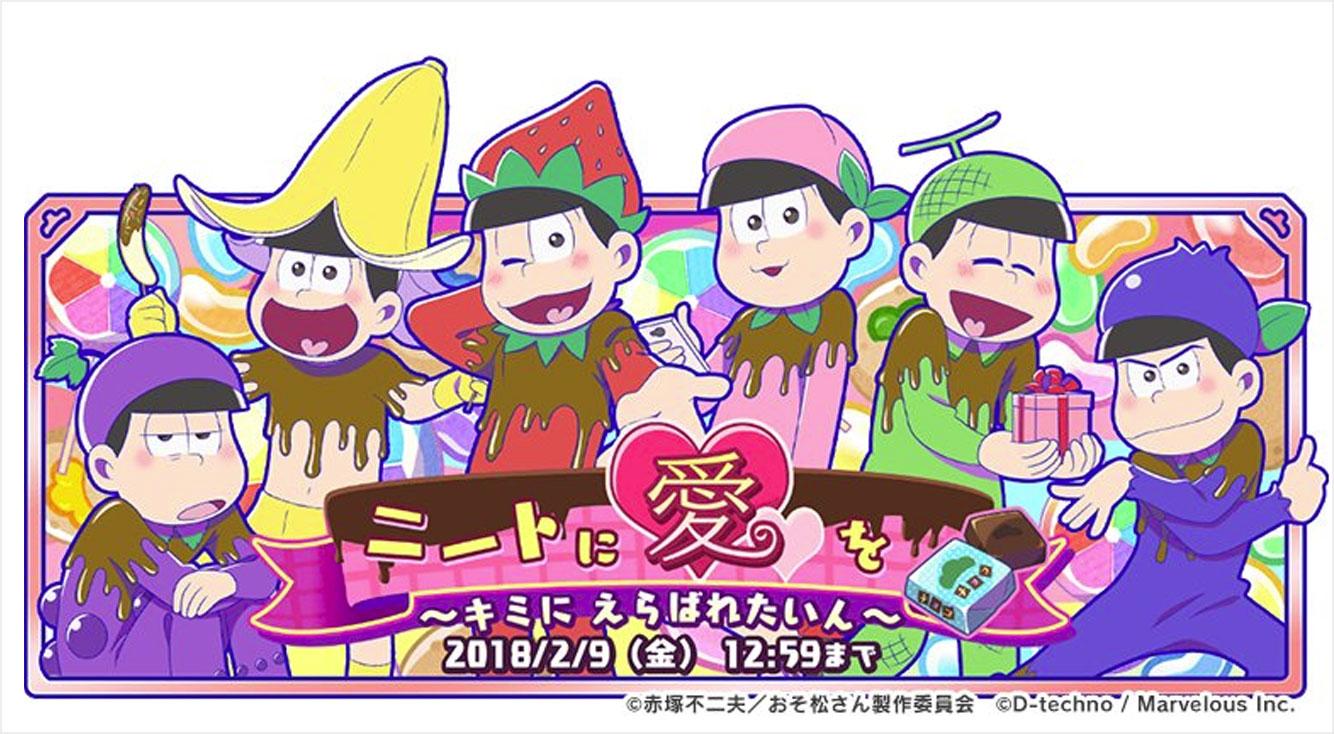 【しま松】6つ子と一緒のバレンタインイベント~えらばれたいん~開催♡ 同時開催の推し松応援イベントにも注目!