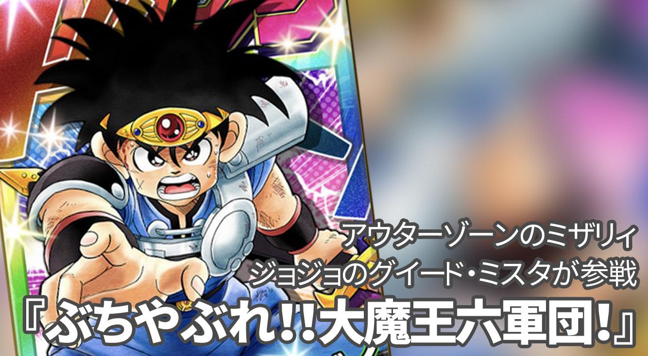 【オレコレ】ダイの大冒険イベント「ぶちやぶれ!!大魔王六軍団!」が開始!