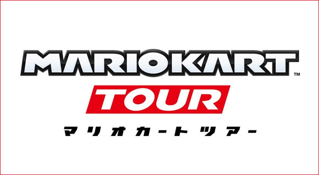あのマリオカートがついにスマホアプリとして配信されることが決定!【マリオカート ツアー(Mario Kart Tour)】