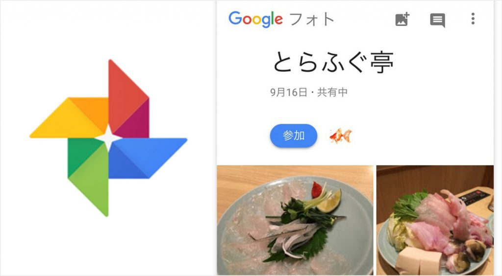 写真や動画を友達と無料で簡単に共有できるアプリ「Googleフォト」