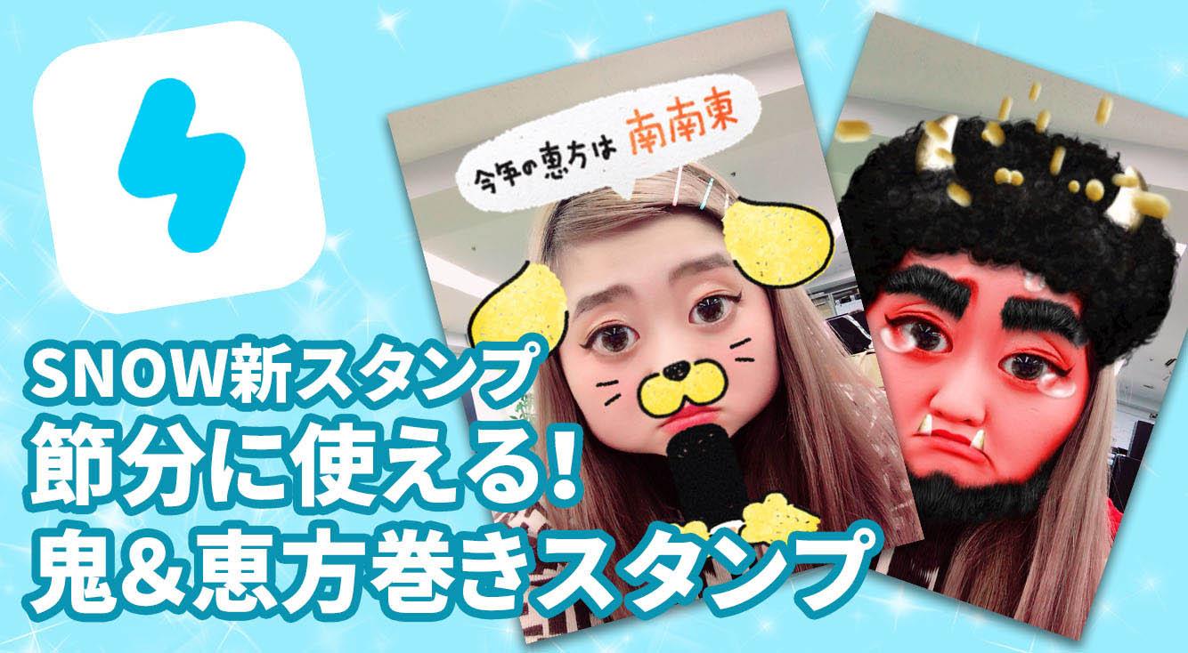 【SNOW】2018年版♡節分にピッタリ!鬼や恵方巻きの顔認識スタンプ