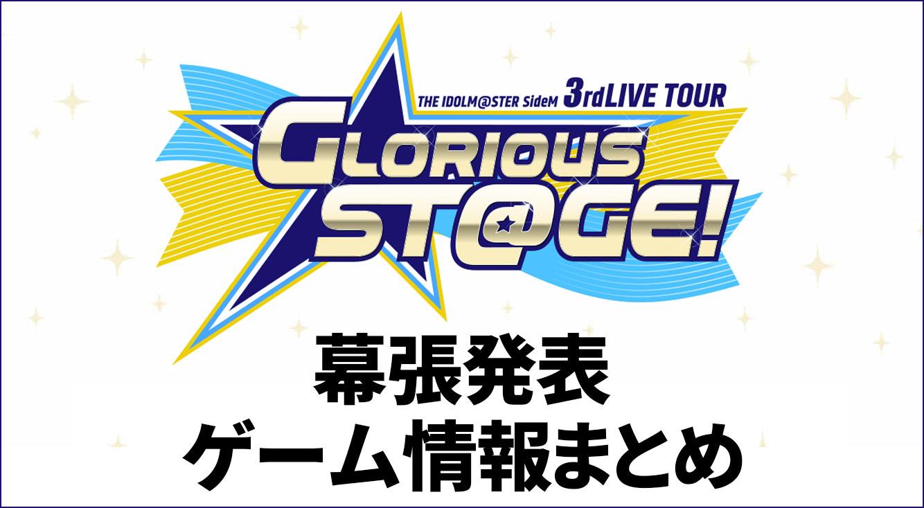 【エムステ】3rd LIVE 幕張公演初日・2日目で発表されたゲーム情報まとめ☆