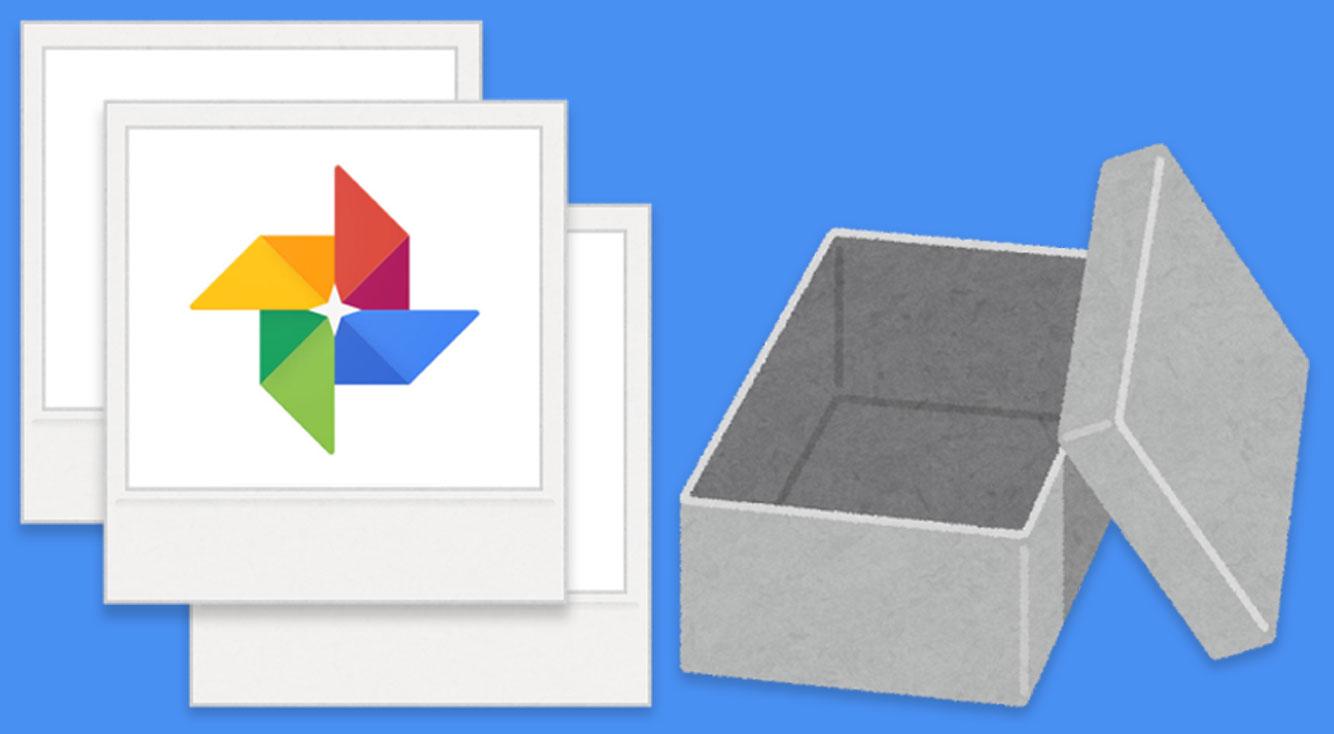 スクリーンショットや伝票など、不要になった写真を自動検出してくれる【Googleフォト】