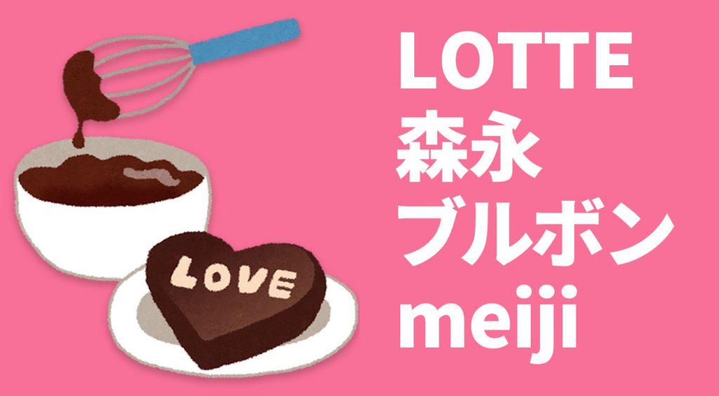 これで作れば間違いなし☆チョコレートブランドのバレンタインレシピサイトまとめ