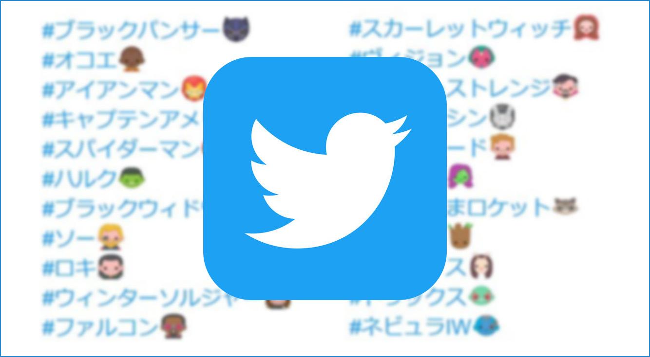 アベンジャーズのキャラクターの絵文字が可愛い!ハッシュタグをつけてTwitterで呟こう!【アベンジャーズ】