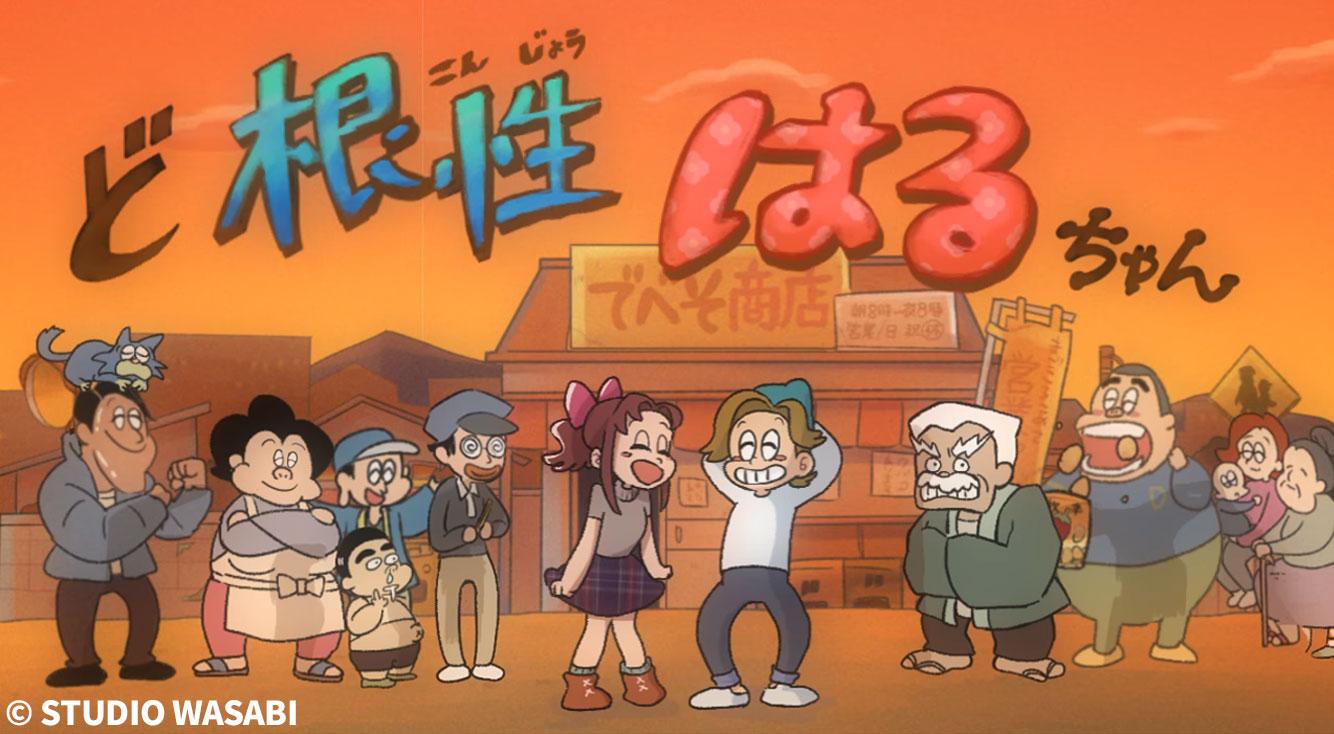 泣けるぜコノォ~!! 昭和のアニメタッチで送る男と女のラブコメゲーム【ど根性はるちゃん -脱出ゲーム】
