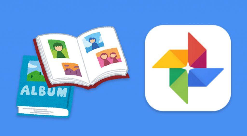 写真を自動でアルバムに整理してくれるアプリ「Googleフォト」