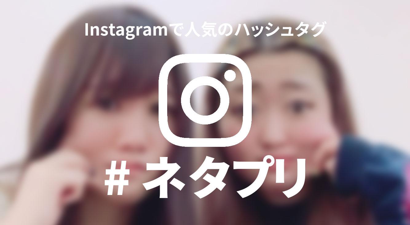 梅沢富美男プリやもみ消して肉!JKの間で話題の【#ネタプリ】の加工術を紹介!