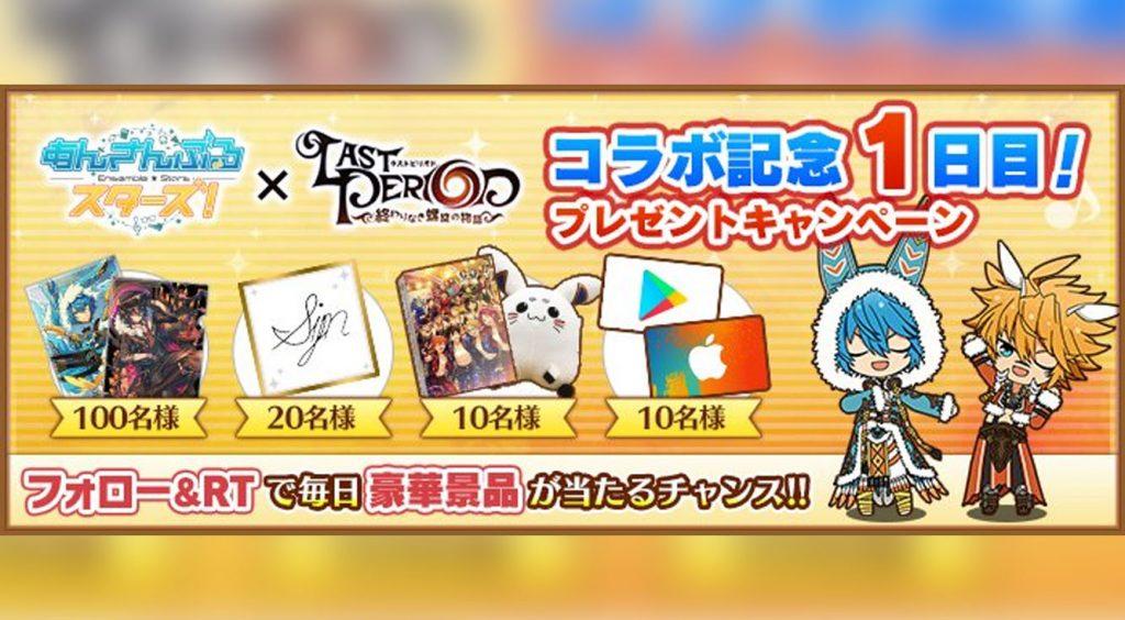 【あんスタ】ラストピリオドコラボ! RTでサイン色紙や1万円分ギフト券など当たる♪