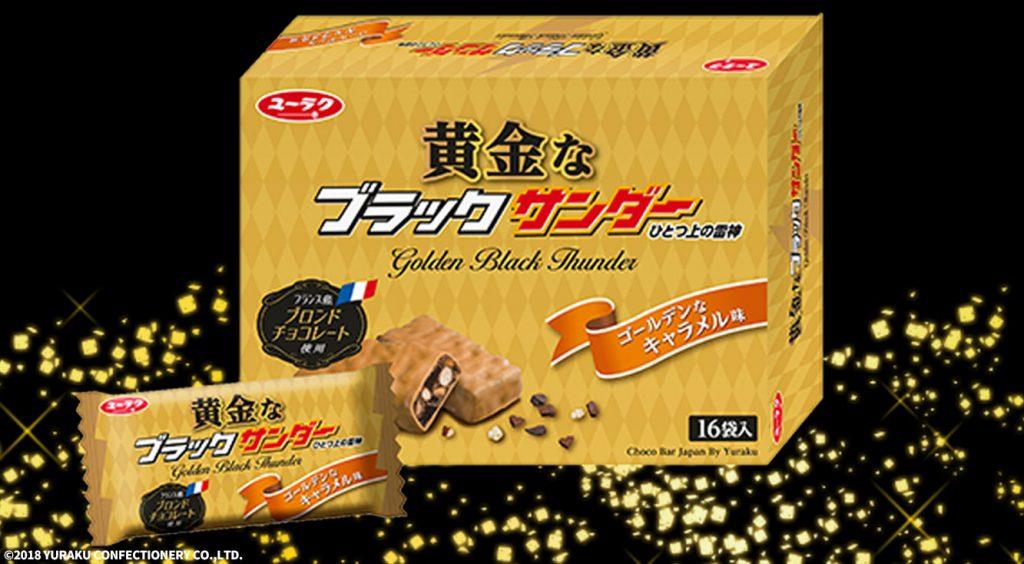 【ブラックサンダー】義理チョコで自分もチョコっとトクできちゃうかも!?なキャンペーンまとめ【チロルチョコ】