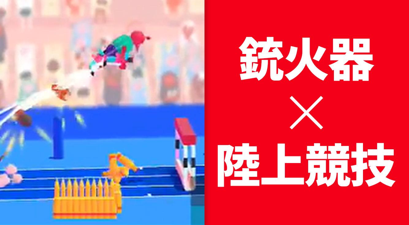 「銃火器×陸上競技」絵面がアホ過ぎるけどハマっちゃうアプリ【Run Gun Sports】