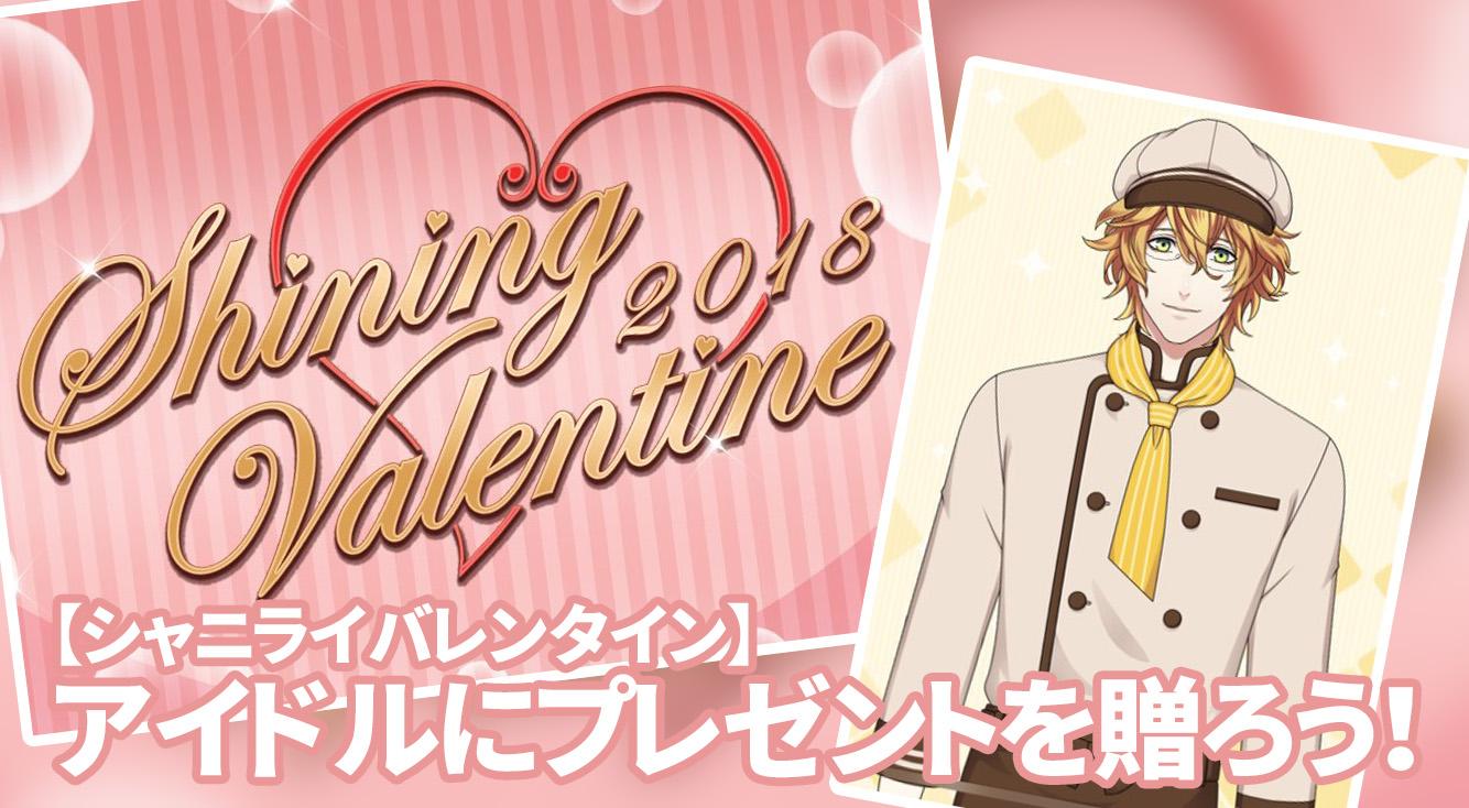 【シャニライ】「Shining Valentine 2018」開催!アイドルにバレンタインプレゼントを贈ろう♡【イベント】