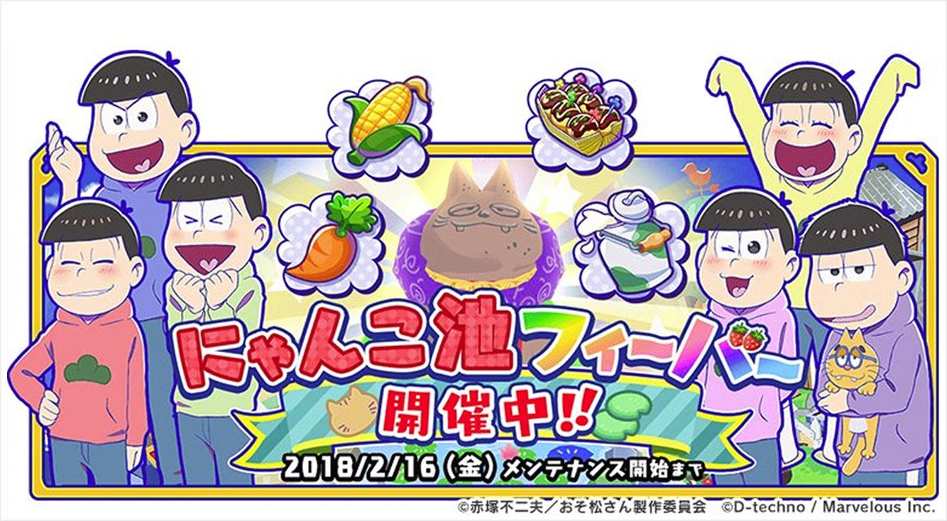 【しま松】クリスタル補給に便利なミニイベント「にゃんこ池フィーバー」開催中!