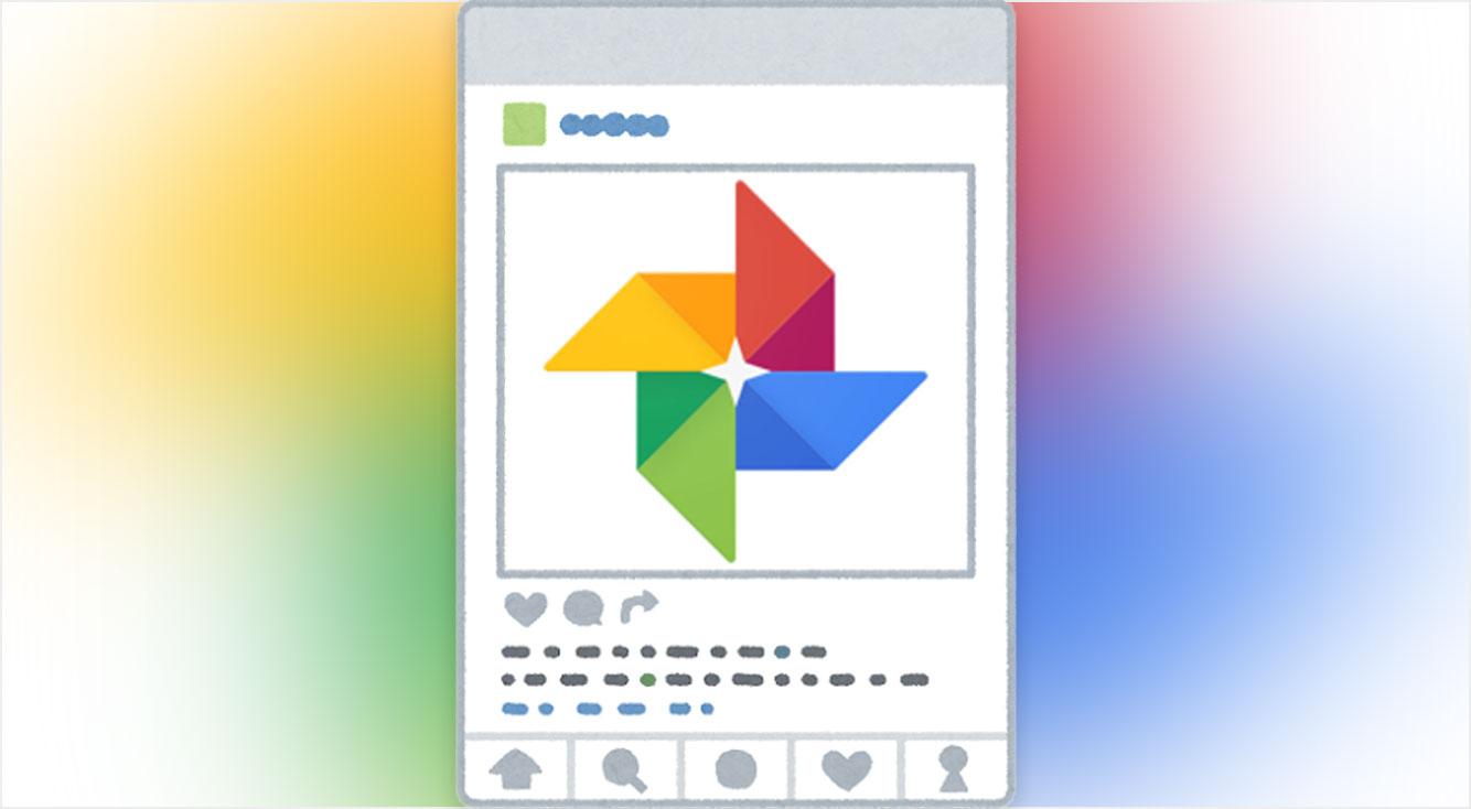 Googleフォトで加工した写真をカンタンにSNSへ投稿する方法