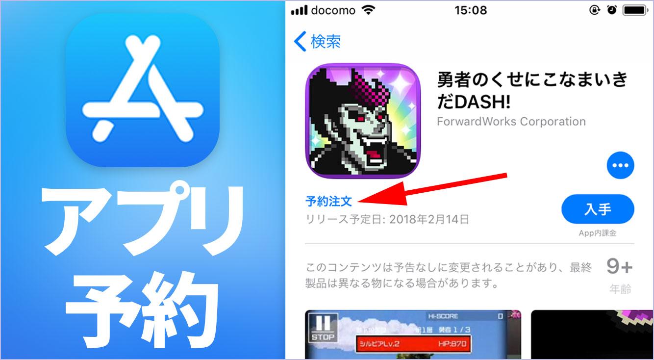 AppStoreで事前登録?リリース前のアプリが予約可能に!