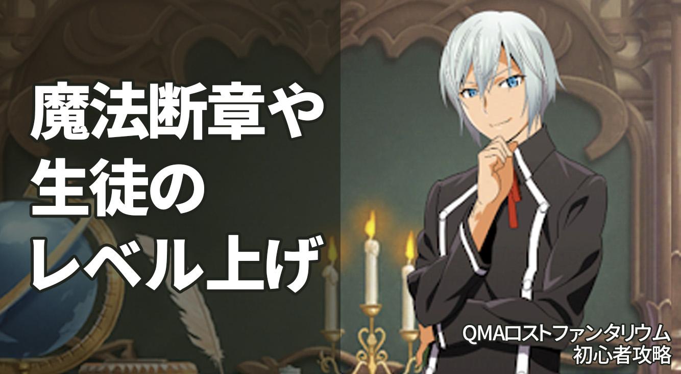 【QMAリウム】生徒・魔法断章のレベル上げについてまとめてみました!【初心者攻略】
